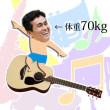 アイキャッチ-ギターに乗る石原良純氏