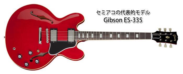 セミアコの代表的モデルGibson ES-335