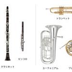イマイチ納得がいかない木管楽器と金管楽器の分類