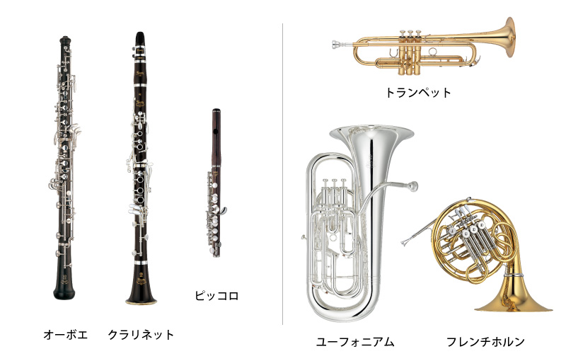 木製・金属製の管楽器