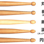 【ドラムスティックの基本】材質・サイズ・形状による違い