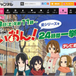 けいおん!24時間一挙放送(アニメ1期・2期全話&劇場版)