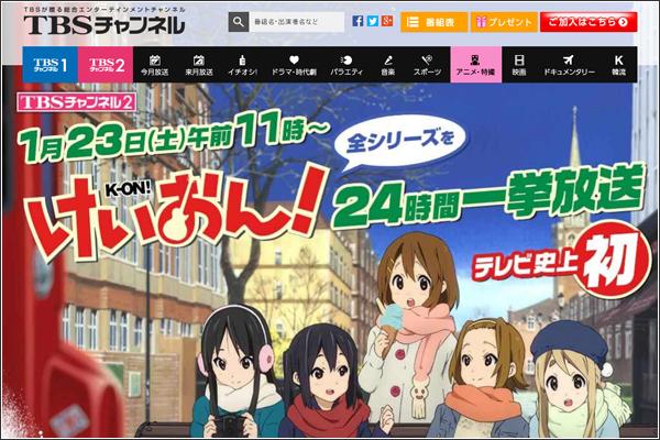 けいおん!テレビ市場初24時間一挙放送告知