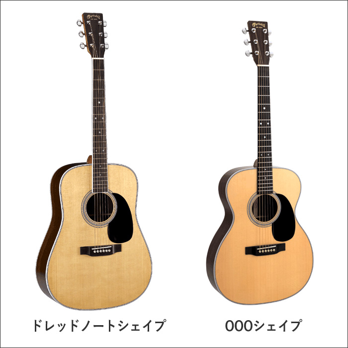 Martinのアコースティックギター_ドレッドノートとOOO