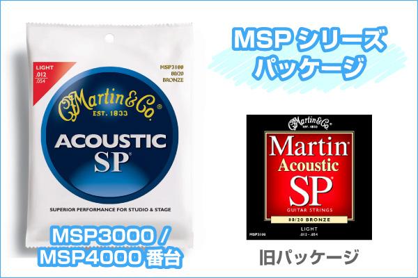 マーチンアコギ弦_MSPシリーズ