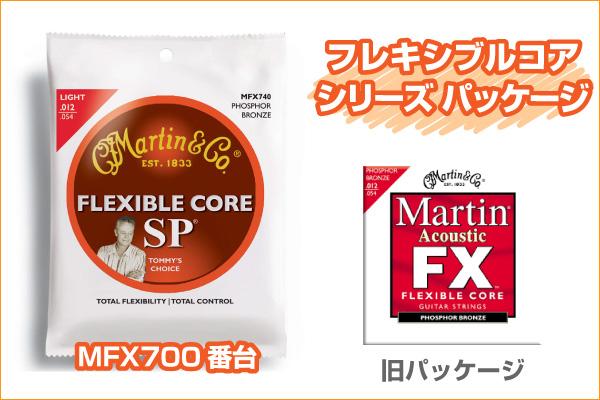 マーチンアコギ弦_MFXシリーズ