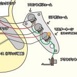 FENDER ジャズベースの配線方法と手順(3ノブ仕様)【わかりやすい実態配線図付き】